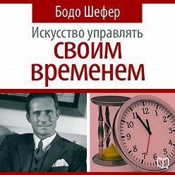 Бодо Шефер - Искусство управлять своим временем