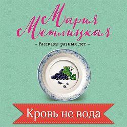 Мария Метлицкая - Кровь не вода
