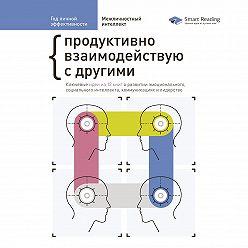 Сборник - Год личной эффективности. Сборник 3