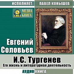Евгений Соловьев - И. С.Тургенев. Его жизнь и литературная деятельность