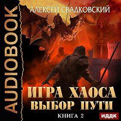 Алексей Свадковский - Выбор Пути