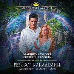 Екатерина Васина - Ревизор в Академии, или Пикантная особенность