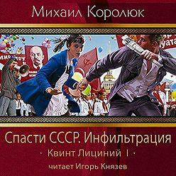 Михаил Королюк - Спасти СССР. Инфильтрация