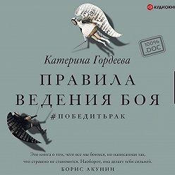 Катерина Гордеева - Правила ведения боя. #победитьрак