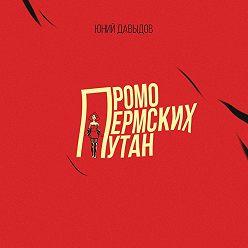 Юний Давыдов - Промо пермских путан
