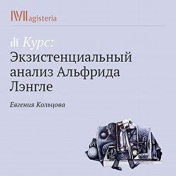 Евгения Кольцова - Быть собой