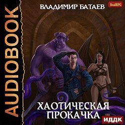 Владимир Батаев - Хаотическая прокачка