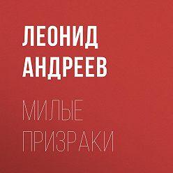 Леонид Андреев - Милые призраки