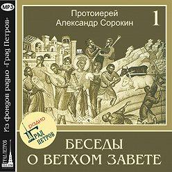 Александр Сорокин - Лекция 1. Введение. О Боговдохновенности Священного Писания