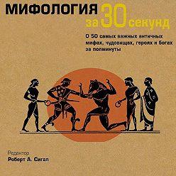 Роберт Сигал - Мифология за 30 секунд