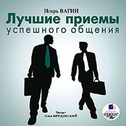 Игорь Вагин - Лучшие приемы успешного общения