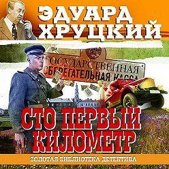 Эдуард Хруцкий - Сто первый километр