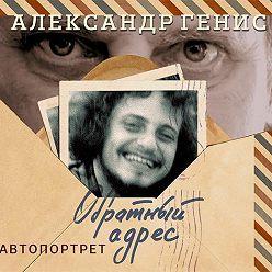 Александр Генис - Обратный адрес. Автопортрет