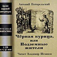 Антоний Погорельский - Чёрная курица, или Подземные жители; Посетитель магика