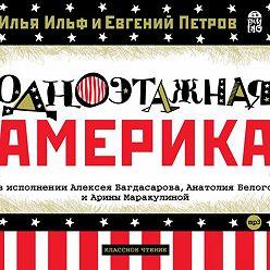 Илья Ильф - Одноэтажная Америка