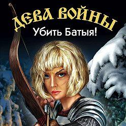 Наталья Павлищева - Убить Батыя!