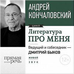 Андрей Кончаловский - Литература про меня. Андрей Кончаловский