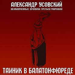 Александр Усовский - Тайник в Балатонфюреде