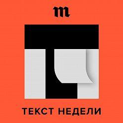 Константин Бенюмов - Бандитский Петербург. Как «Единая Россия» пытается отменить поражение на выборах