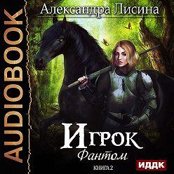 Александра Лисина - Фантом