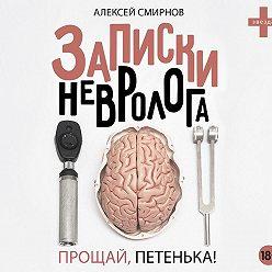 Алексей Смирнов - Записки невролога. Прощай, Петенька! (сборник)