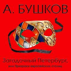 Александр Бушков - Загадочный Петербург, или Призраки европейских столиц
