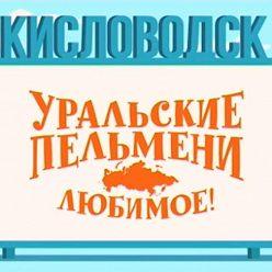 Творческий коллектив Уральские Пельмени - Уральские пельмени. Любимое. Кисловодск