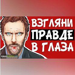 Роман Сергеев - Красная таблетка. Андрей Курпатов. Обзор