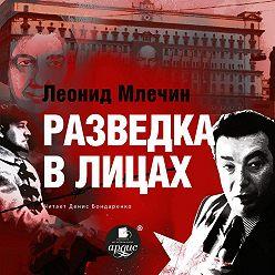 Леонид Млечин - Разведка в лицах