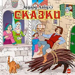 Эдуард Лабулэ - Сказки