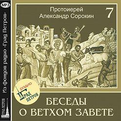 Александр Сорокин - Лекция 7. Пятикнижие Моисея