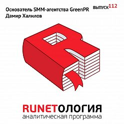 Максим Спиридонов - Основатель SMM-агентства GreenPR Дамир Халилов