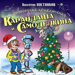 Валентин Постников - Новогодние приключения Карандаша и Самоделкина