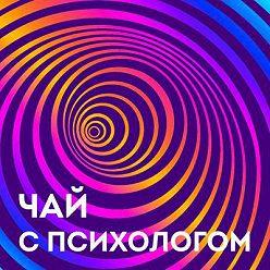 Егор Егоров - Теории заговоров, вышки 5G и шапочки из фольги. Психология конспирологии.