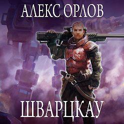 Алекс Орлов - Шварцкау