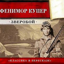 Джеймс Фенимор Купер - Зверобой (сокращенный пересказ)