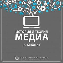 Илья Кирия - 2.2 Медиа и общественные порядки