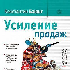 Константин Бакшт - Усиление продаж