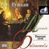 Александр Пушкин - Пиковая дама