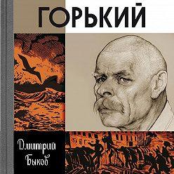 Дмитрий Быков - Горький