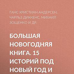 Антон Чехов - Большая Новогодняя книга. 15 историй под Новый год и Рождество