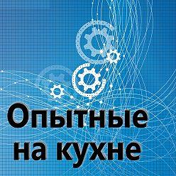 Евгений Плешивцев - Опытные на кухне №009