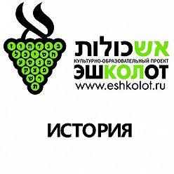 Екатерина Олешкевич - Книжная коллекция Шнеерсона