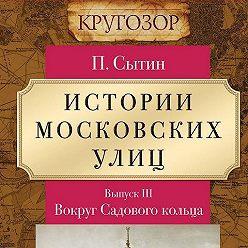 Петр Сытин - Истории московских улиц. Выпуск 3