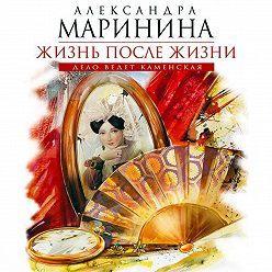 Александра Маринина - Жизнь после Жизни
