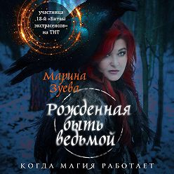 Марина Зуева - Рожденная быть ведьмой