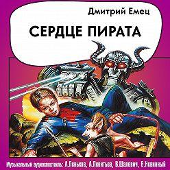 Дмитрий Емец - Сердце пирата (спектакль)