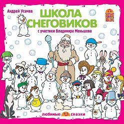 Андрей Усачев - Школа снеговиков (спектакль)