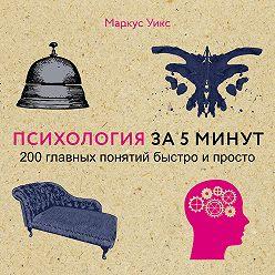 Маркус Уикс - Психология за 5 минут