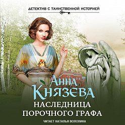 Анна Князева - Наследница порочного графа